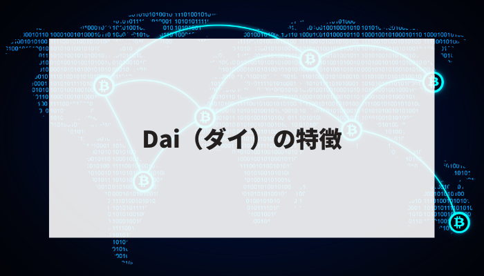 Dai(ダイ)の特徴
