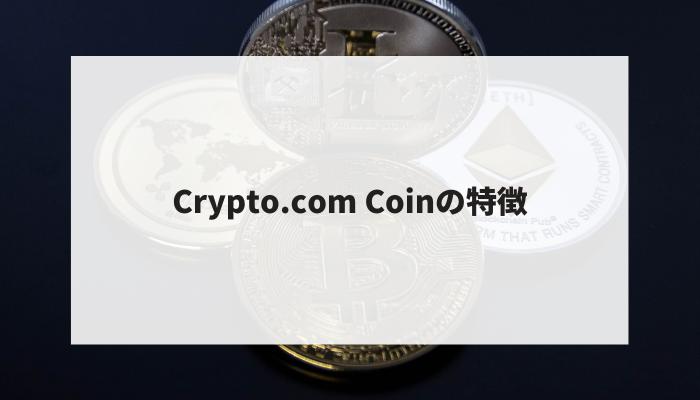 Crypto.com Coinの特徴