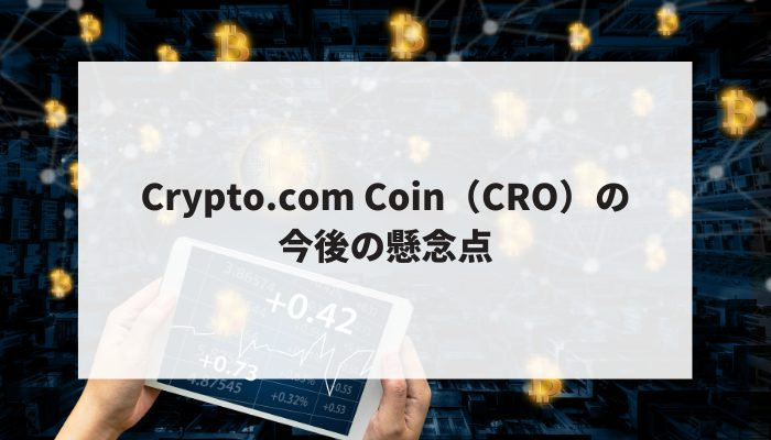 Crypto.com Coin(CRO)の今後の懸念点