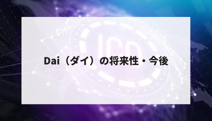 Dai(ダイ)の将来性・今後