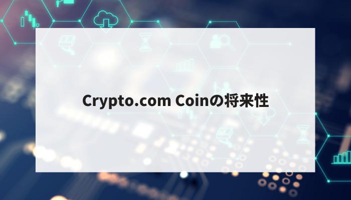 Crypto.com Coinの将来性